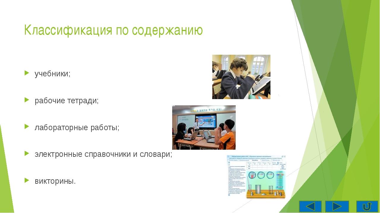 Классификация по составляющим входящего в них содержания лекционные ресурсы;...