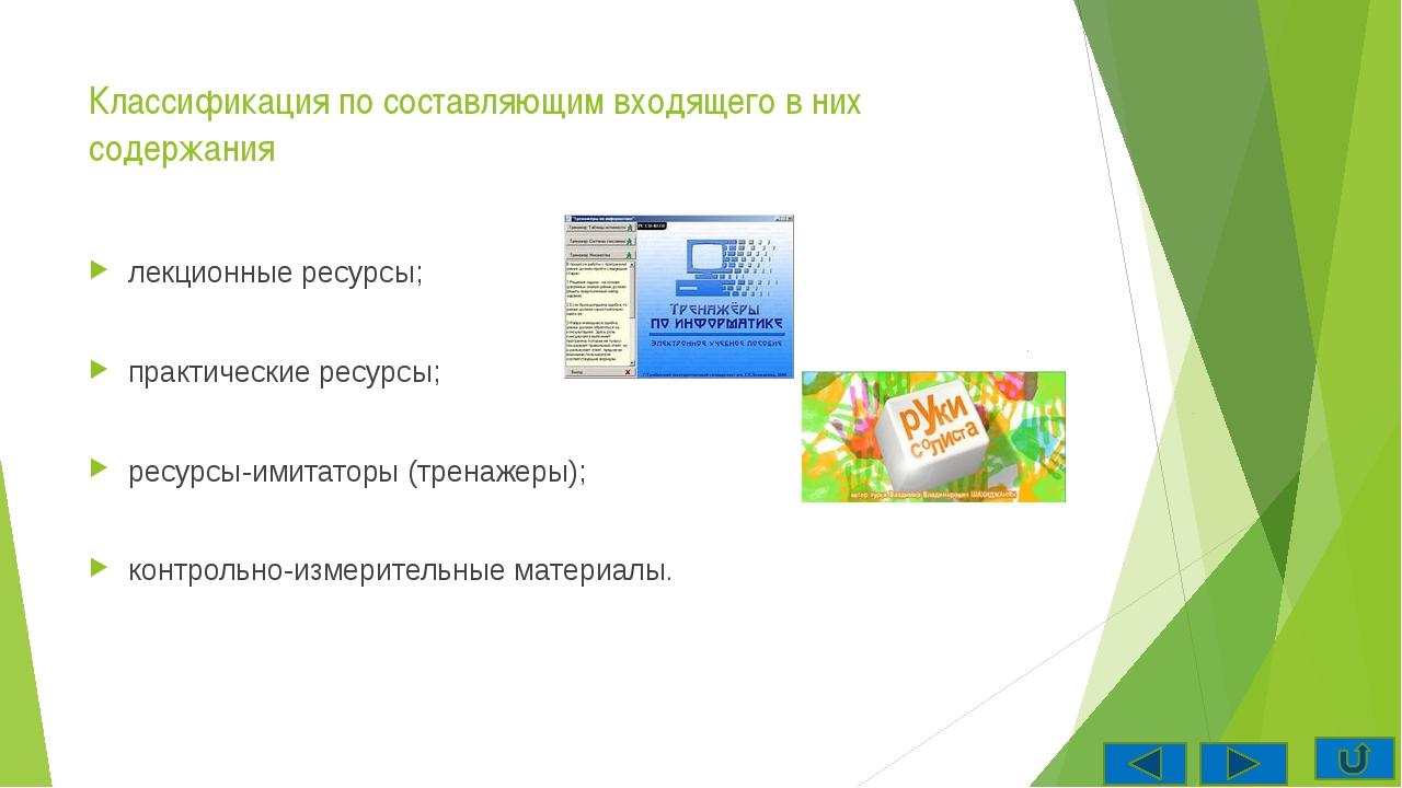 Критерий интерактивности Критерий интерактивности базируется на обще дидактич...