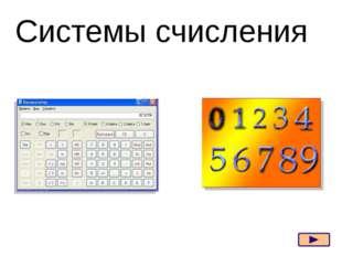 Системы счисления Л.Л. Босова, УМК по информатике для 5-7 классов Москва, 2007