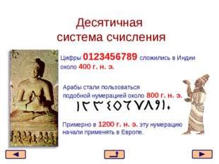 Десятичная система счисления Цифры 0123456789 сложились в Индии около 400 г.
