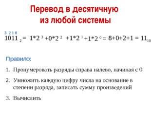 Перевод в десятичную из любой системы 1011 2 = 1*2 3 3 2 1 0 8+0+2+1 = 1110 П