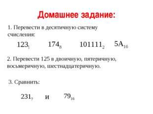 Домашнее задание: 1235 1. Перевести в десятичную систему счисления: 1748 1011