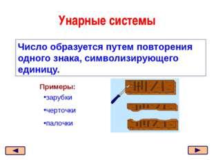 Унарные системы Число образуется путем повторения одного знака, символизирующ