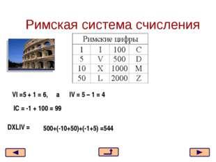Римская система счисления VI =5 + 1 = 6, a IV = 5 – 1 = 4 IC = -1 + 100 = 99