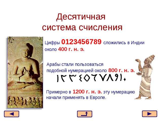 Десятичная система счисления Цифры 0123456789 сложились в Индии около 400 г....