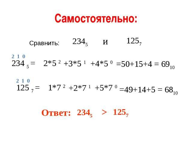 Самостоятельно: Сравнить: 2345 1257 и 234 5 = 2*5 2 2 1 0 +3*5 1 +4*5 0 =50+1...