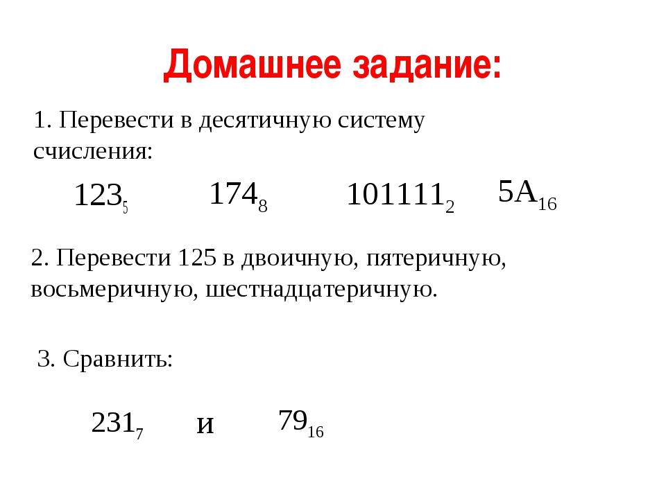 Домашнее задание: 1235 1. Перевести в десятичную систему счисления: 1748 1011...