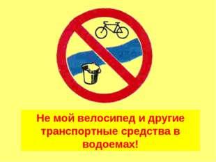 Не мой велосипед и другие транспортные средства в водоемах!