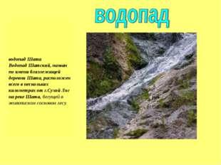 водопад Шата Водопад Шатский, назван по имени близлежащей деревни Шата, рас