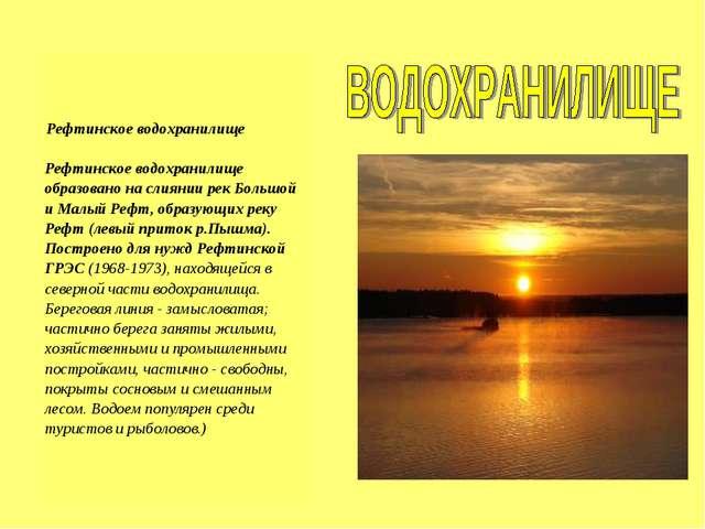 Рефтинское водохранилище Рефтинское водохранилище образовано на слиянии рек...