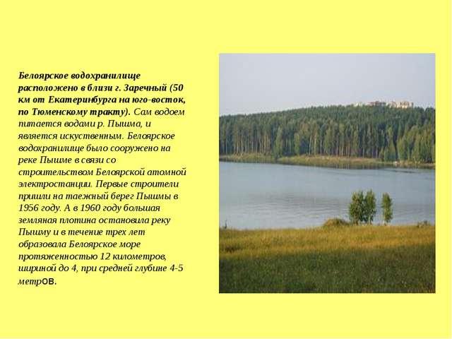Белоярское водохранилище расположено в близи г. Заречный (50 км от Екатеринб...