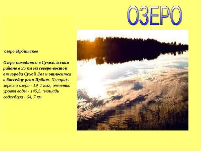 озеро Ирбитское Озеро находится в Сухоложском районе в 35 км на северо-восто...