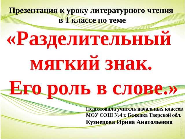 Презентация к уроку литературного чтения в 1 классе по теме «Разделительный м...