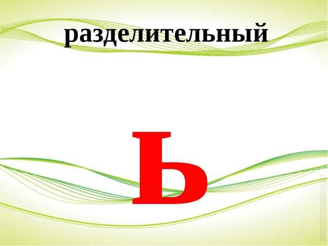 разделительный ь