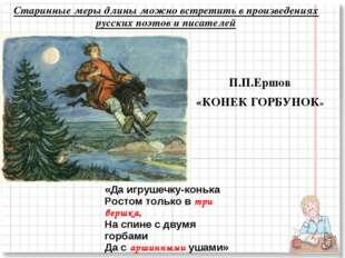 Старинные меры длины можно встретить в произведениях русских поэтов и писател