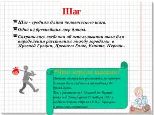 Шаг Шаг - средняя длина человеческого шага. Одна из древнейших мер длины. Сох