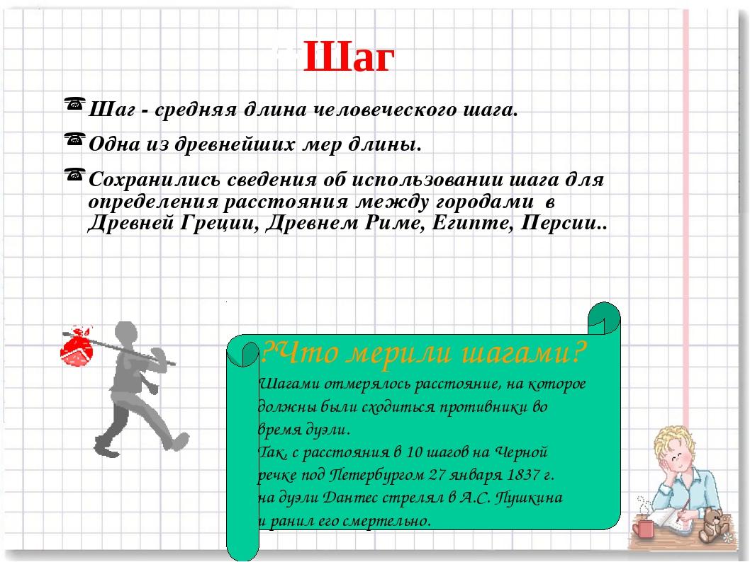 Шаг Шаг - средняя длина человеческого шага. Одна из древнейших мер длины. Сох...