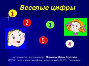 Веселые цифры Составитель: воспитатель Мерсалова Ирина Сергеевна МДОУ детский