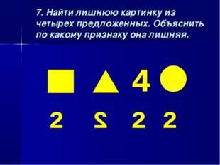 7. Найти лишнюю картинку из четырех предложенных. Объяснить по какому призна