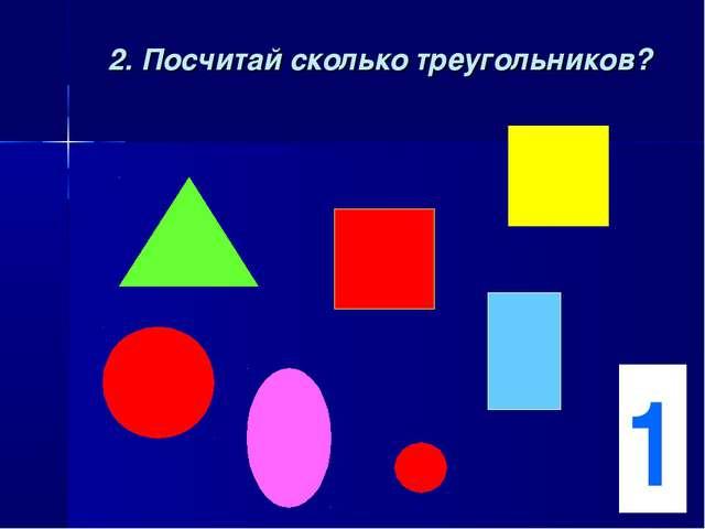 2. Посчитай сколько треугольников? 1