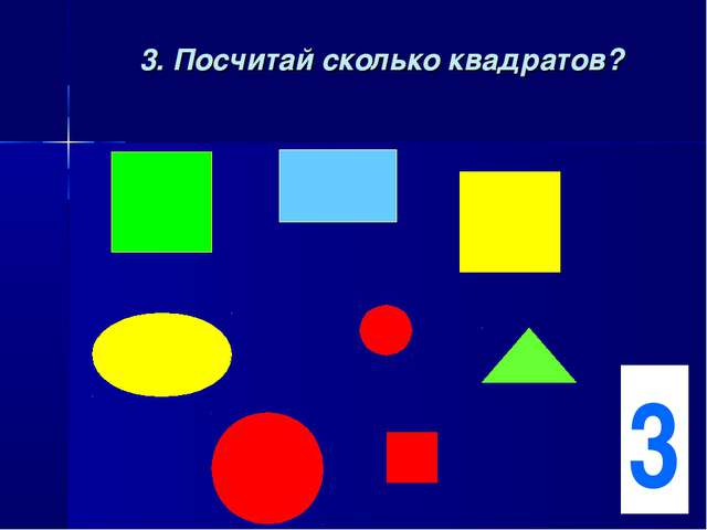 3. Посчитай сколько квадратов? 3