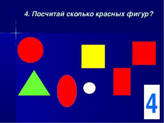 4. Посчитай сколько красных фигур? 4