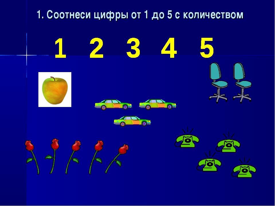 1. Соотнеси цифры от 1 до 5 с количеством