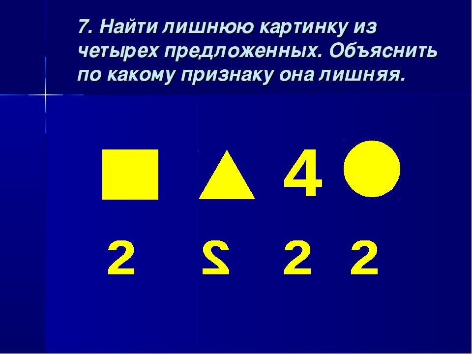 7. Найти лишнюю картинку из четырех предложенных. Объяснить по какому призна...