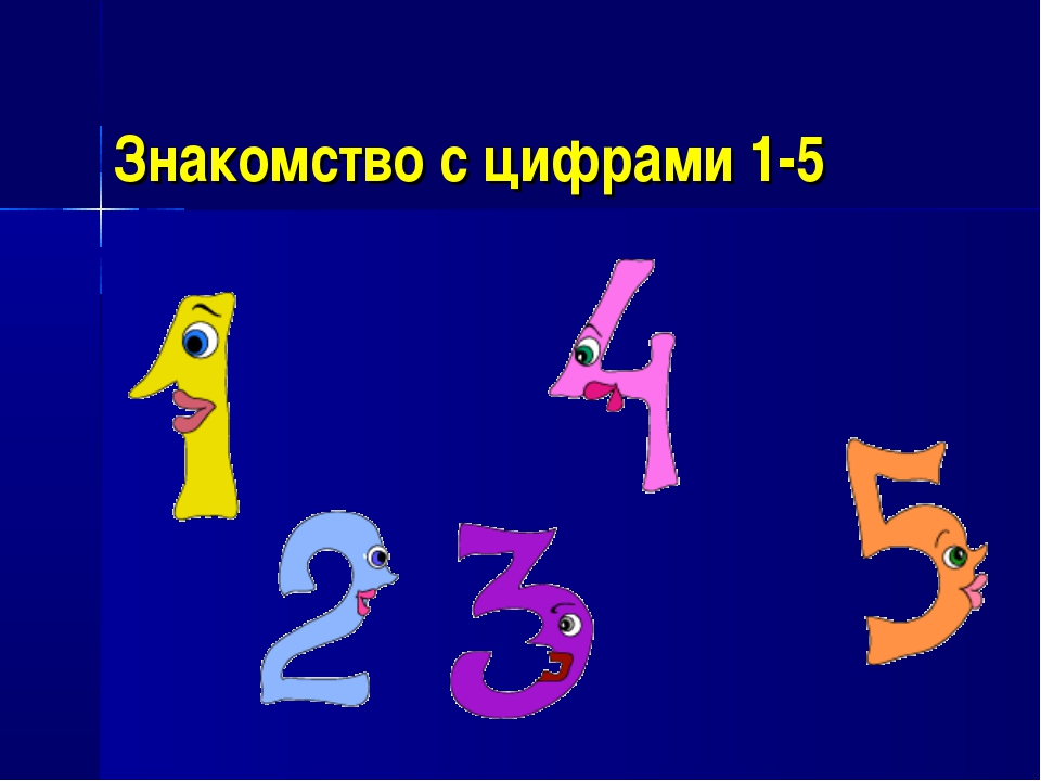 Знакомство с цифрами 1-5