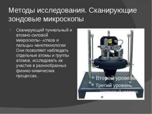 Методы исследования. Сканирующие зондовые микроскопы Сканирующий туннельный и