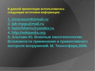 1. irinarasum9@mail.ru 2. Ipk-mpgu@mail.ru 3. heinrihherts@yandex.ru 4. http: