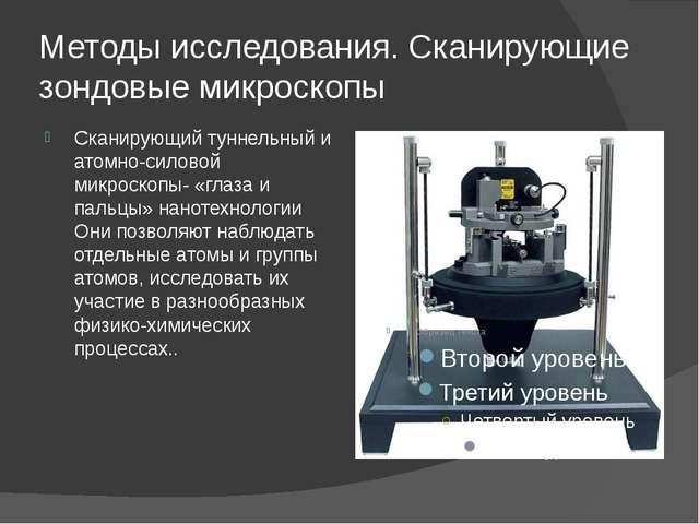 Методы исследования. Сканирующие зондовые микроскопы Сканирующий туннельный и...