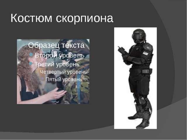 Костюм скорпиона