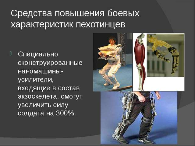 Средства повышения боевых характеристик пехотинцев Специально сконструированн...