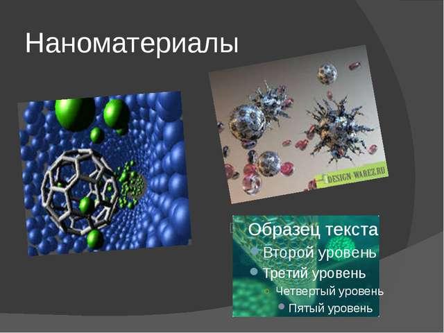 Наноматериалы