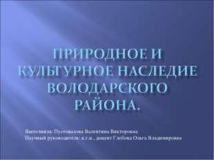 Выполнила: Пустовалова Валентина Викторовна Научный руководитель: к.г.н., доц