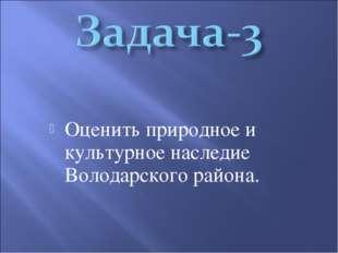 Оценить природное и культурное наследие Володарского района.