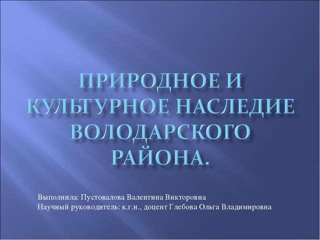 Выполнила: Пустовалова Валентина Викторовна Научный руководитель: к.г.н., доц...