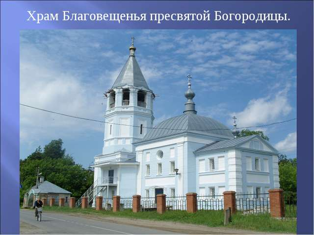 Храм Благовещенья пресвятой Богородицы.