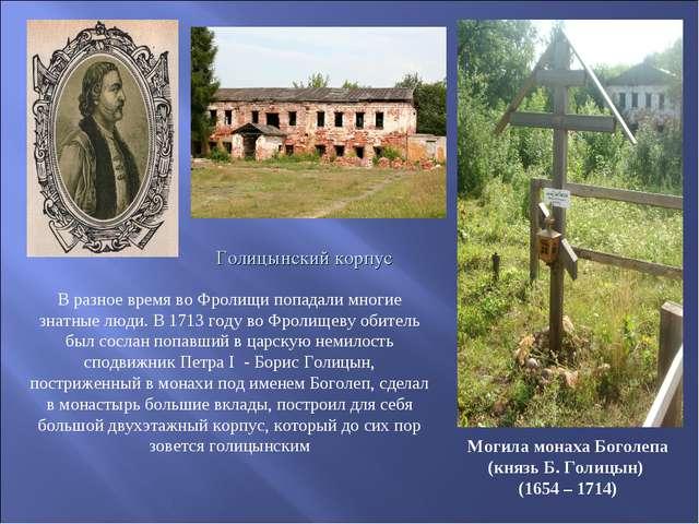 В разное время во Фролищи попадали многие знатные люди. В 1713 году во Фролищ...