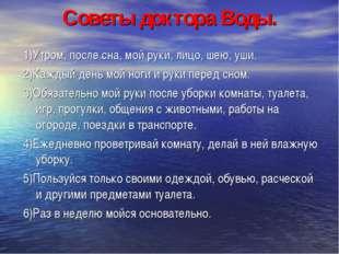 Советы доктора Воды. 1)Утром, после сна, мой руки, лицо, шею, уши. 2)Каждый д