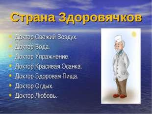 Страна Здоровячков Доктор Свежий Воздух. Доктор Вода. Доктор Упражнение. Докт