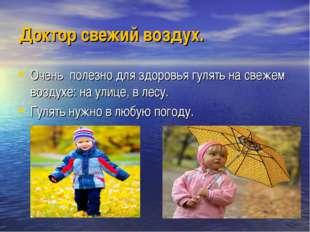 Доктор свежий воздух. Очень полезно для здоровья гулять на свежем воздухе: на