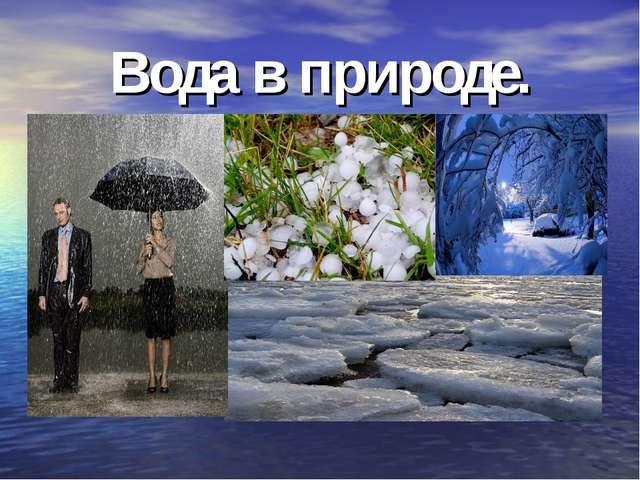 Вода в природе.