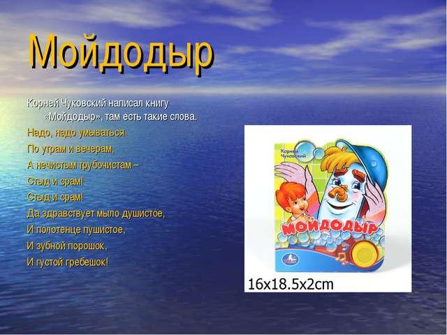 Мойдодыр Корней Чуковский написал книгу «Мойдодыр», там есть такие слова. Над...