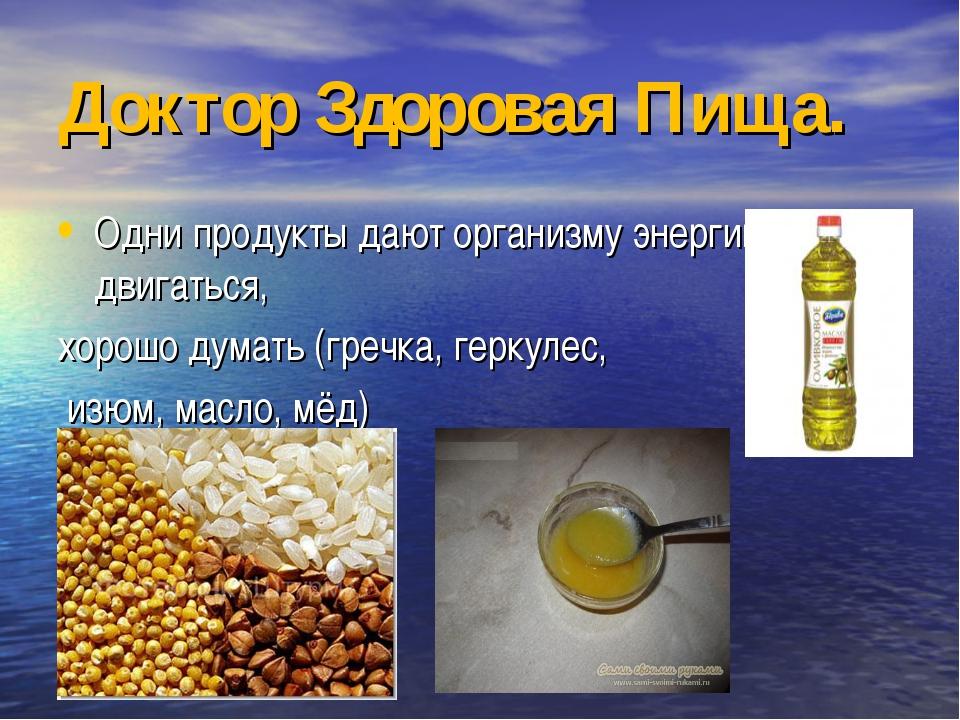 Доктор Здоровая Пища. Одни продукты дают организму энергию, чтобы двигаться,...