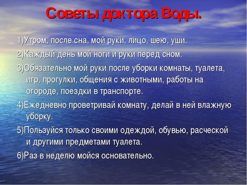 Советы доктора Воды. 1)Утром, после сна, мой руки, лицо, шею, уши. 2)Каждый д...