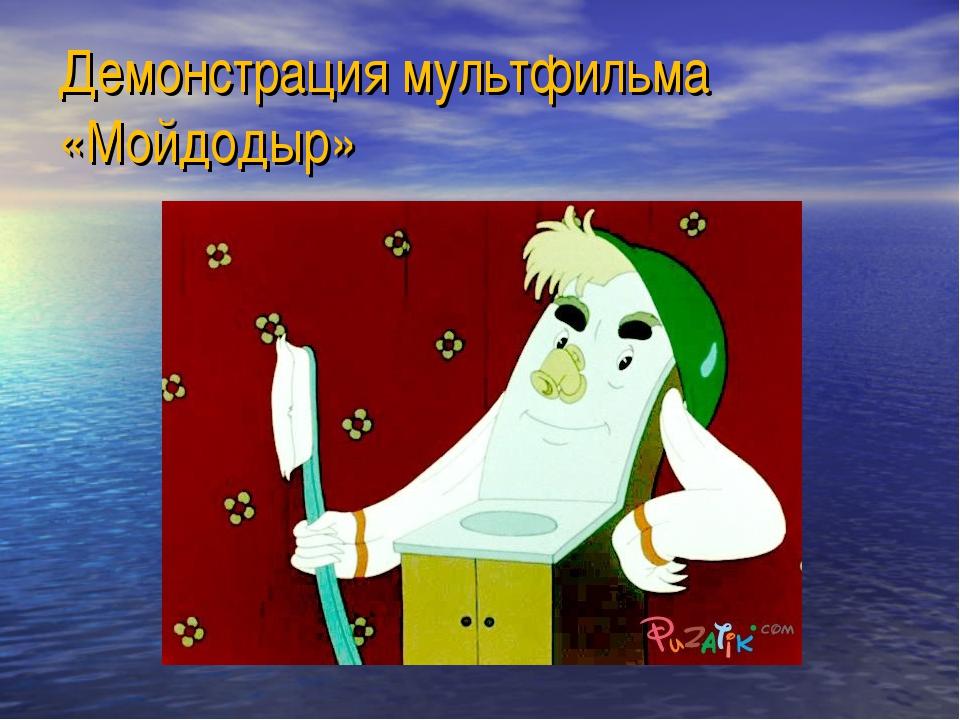 Демонстрация мультфильма «Мойдодыр»