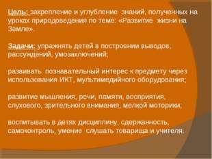 Цель: закрепление и углубление знаний, полученных на уроках природоведения по