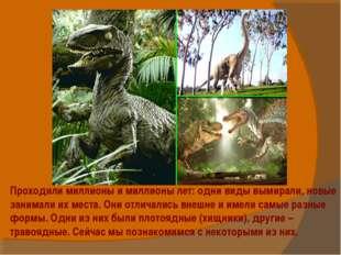Проходили миллионы и миллионы лет: одни виды вымирали, новые занимали их мест